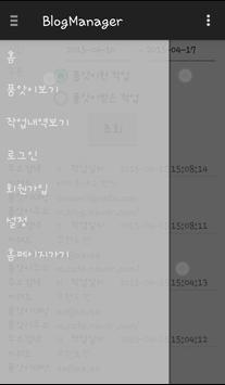 모바일상위 품앗이 apk screenshot