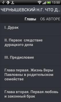 """""""Что делать?"""" Чернышевский Н.Г poster"""