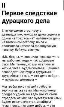 """""""Что делать?"""" Чернышевский Н.Г apk screenshot"""