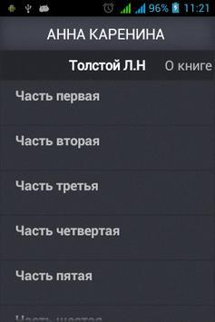 Анна Каренина Толстой Л.Н. poster