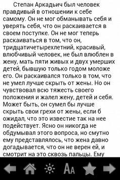 Анна Каренина Толстой Л.Н. apk screenshot
