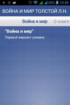 """""""ВОЙНА И МИР"""" Толстой Л. Н. poster"""