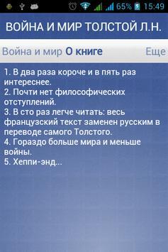 """""""ВОЙНА И МИР"""" Толстой Л. Н. apk screenshot"""