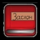 Заслон - Паланов Игорь icon