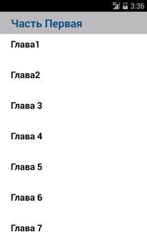Заслон - Паланов Игорь apk screenshot
