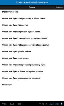 ТУКИ - КРЫЛАТЫЙ ПИНГВИН poster