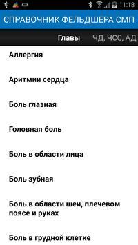 СПРАВОЧНИК ФЕЛЬДШЕРА СМП poster