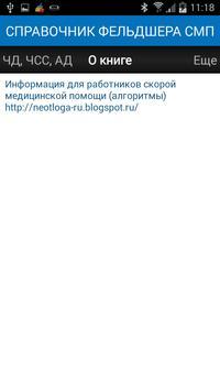 СПРАВОЧНИК ФЕЛЬДШЕРА СМП apk screenshot