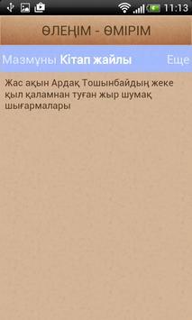 Өлеңім - өмірім apk screenshot