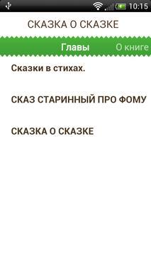 Сказки о сказке poster