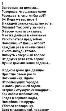 Сказки о сказке apk screenshot