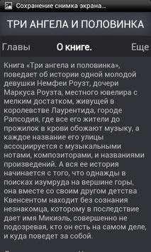 Три ангела и половинка apk screenshot