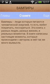 Вампиры apk screenshot