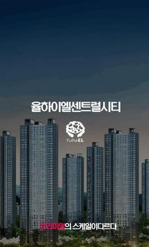 율하이엘센트럴시티 분양정보 poster