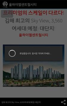 율하이엘센트럴시티 분양정보 apk screenshot