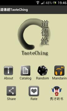 TaoteChing Chinese & English poster
