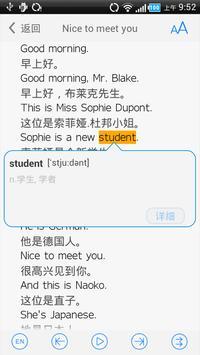 新概念英语全四册美音版云词汇听系列 apk screenshot