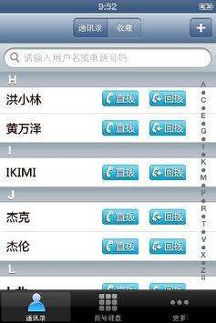 66call免费网络电话 apk screenshot