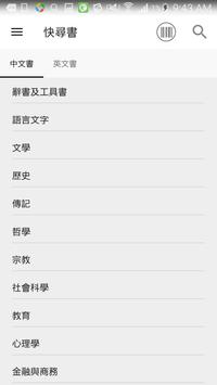 商務印書館(香港) apk screenshot