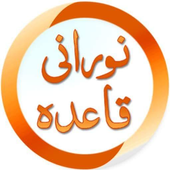 Noorani Qaida 2016 - Arabic icon