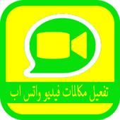 تفعيل مكالمات فيديو واتس PRANK icon