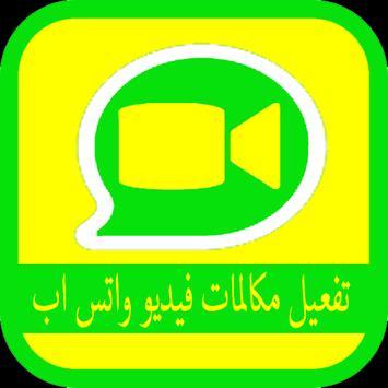 تفعيل مكالمات فيديو واتس PRANK poster