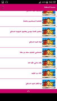 مدرسة السعادة apk screenshot