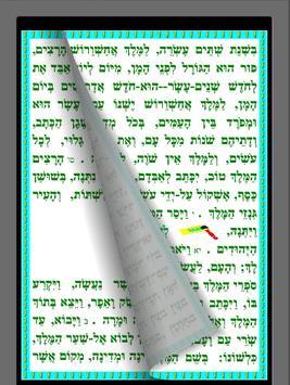 מגילת אסתר כללי כתב קטן ורעשן apk screenshot