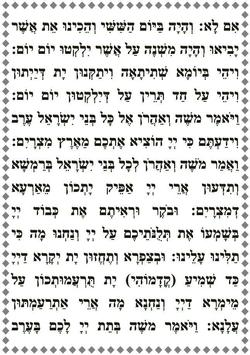parashat haman with aramaic poster