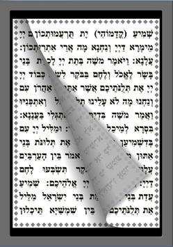 parashat haman with aramaic apk screenshot