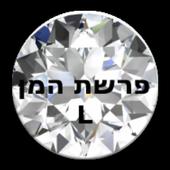parashat haman large letters icon