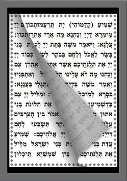 parashat haman large letters apk screenshot