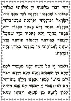 parashat haman small letters poster