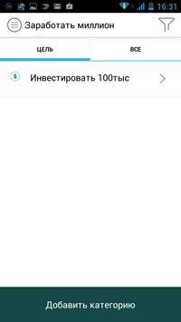 Достигатор apk screenshot
