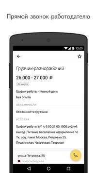 Yandex.Jobs poster