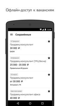 Yandex.Jobs apk screenshot