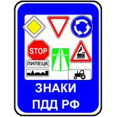 Дорожные знаки РФ. Тренажер icon