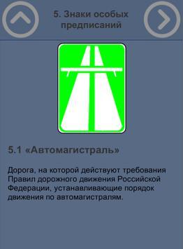 Дорожные знаки РФ. Тренажер poster