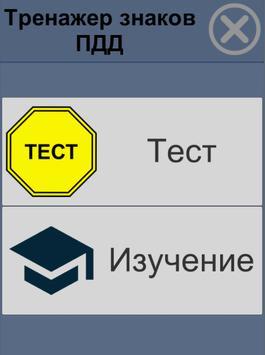 Дорожные знаки РФ. Тренажер apk screenshot