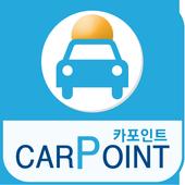 자동차보험 카포인트 icon