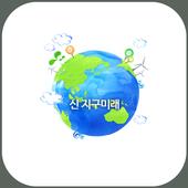 신 지구미래 icon