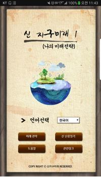 신 지구미래 apk screenshot