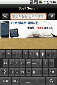YBM Spell Search poster