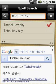 YBM Spell Search apk screenshot