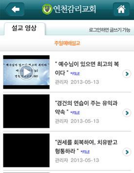 연천교회 apk screenshot