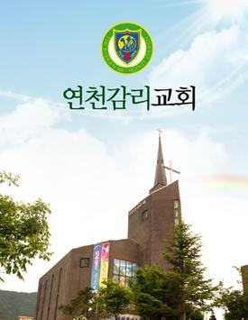 연천교회 poster
