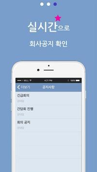 출또 apk screenshot