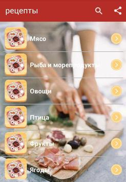 Recipes in Russia poster