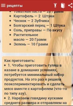Recipes in Russia apk screenshot
