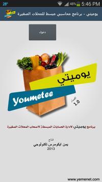 يوميتي - برنامج محاسبي لليومية poster